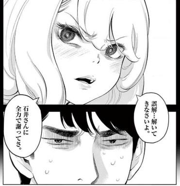 ショク イッ い シュー ガイ エロ ガイシューイッショク! 1巻