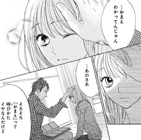 ldk 漫画 ネタバレ 2 巻